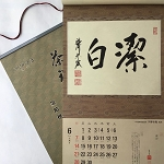 CHA-ZEN ICHINYO (Tea and Zen are one)  2020 calendar.